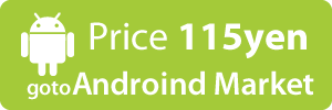Price115yen goto Android Market